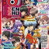 Zenshu Anime Magazine Vol.70