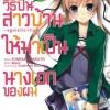 [แยกเล่ม-คอมิค] วิธีปั้นสาวบ้านฯ egoistic lily เล่ม 1-3 (จบ)