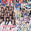 Zenshu Anime Magazine Vol.118