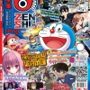 Zenshu Anime Magazine Vol.71