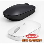 เมาส์ไร้สาย Xiaomi Wireless Mouse ของแท้