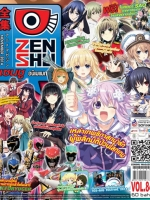 Zenshu Anime Magazine Vol.84