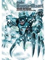 Mobile Suit Gundam Thunderbolt กันดั้มธันเดอร์โบลท์ เล่ม 6