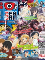 Zenshu Anime Magazine Vol.81