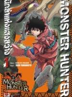 [COMIC] Monster Hunter นักล่าแห่งแสงสว่าง เล่ม 1