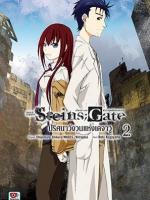 [COMIC] Steins;Gate: ปริศนาวังวนแห่งเดจาวู เล่ม 2 (จบ)