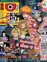Zenshu Anime Magazine Vol.52