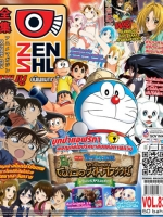 Zenshu Anime Magazine Vol.83