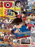 Zenshu Anime Magazine Vol.77