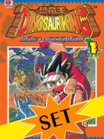 [SET] ราชันย์พันธุ์ไดโนเสาร์ (2 เล่มจบ)
