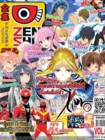 Zenshu Anime Magazine Vol.69