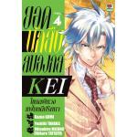 ยอดนักสืบสมองกล KEI เล่ม 4