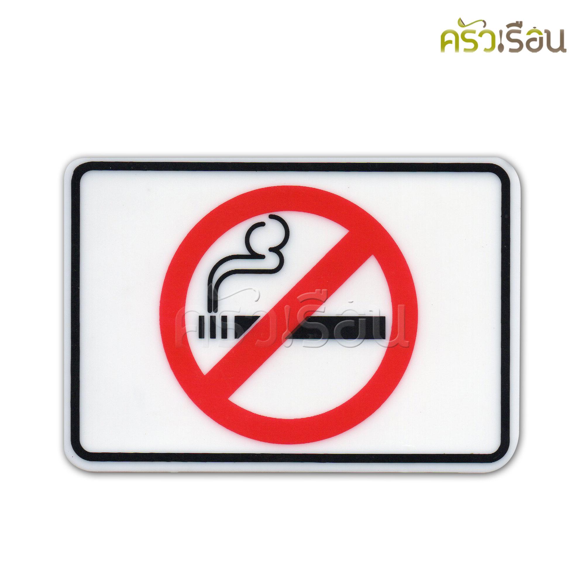 ป้าย - สัญลักษณ์ห้ามสูบบุหรี่