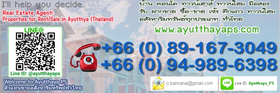 Ayutthaya PS ตัวแทนขายอสังหาริมทรัพย์ทั่วไทย
