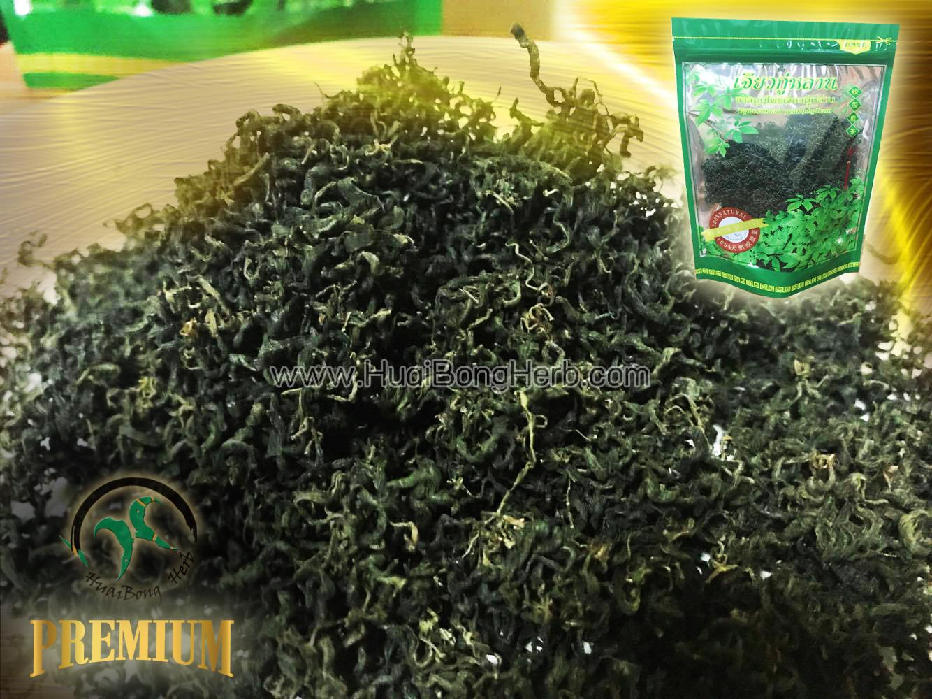 ชาเจียวกู่หลานยอดใบชา(ยอดใบอ่อน) 100 กรัม