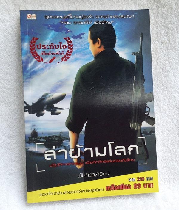 ล่าข้ามโลก พันทิวา เขียน (พิมพ์ครั้งแรก) สิงหาคม 2552