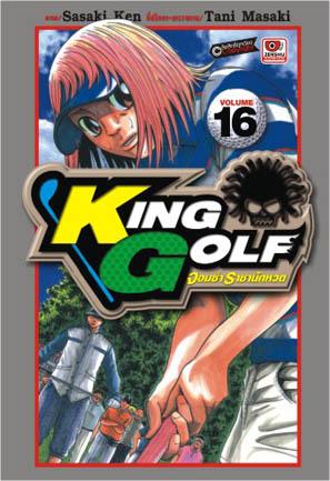 King Golf จอมซ่าราชานักหวด เล่ม 16