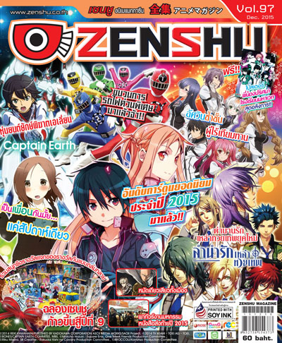 Zenshu Anime Magazine Vol.97