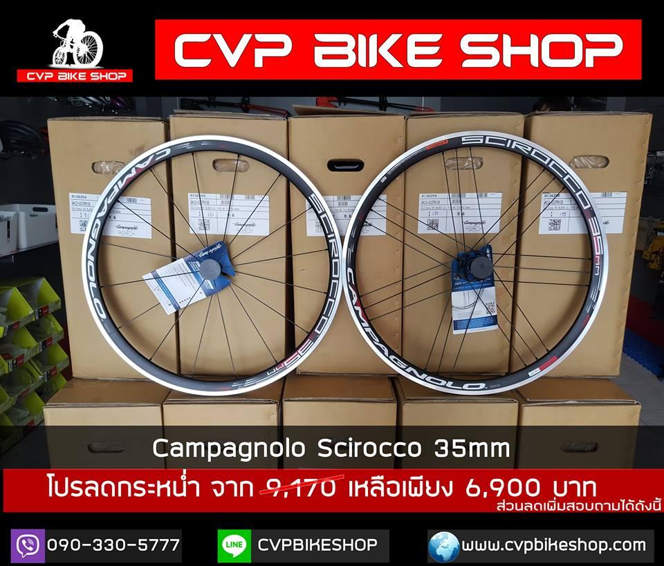 ชุดล้อ Campagnolo Scirocco™ H35 mm