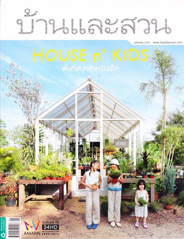 บ้านและสวน ปีที่ 40 ฉบับที่ 473 มกราคม 2559 HOUSE n' KIDS