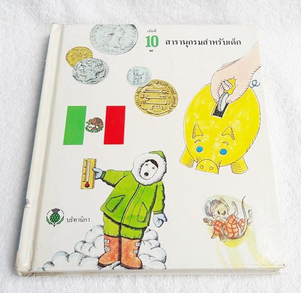 สารานุกรมสำหรับเด็ก เล่มที่ 10 โดย เอ็นไซโคลพิเดีย บริทานิกา, ผศ. ปิยะชาติ แสงอรุณ แปล พิมพ์ครั้งที่ 3 พ.ศ.2529