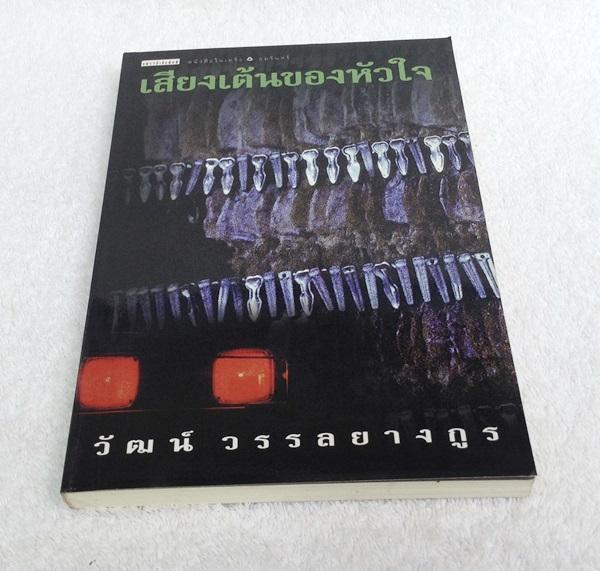 เสียงเต้นของหัวใจ วัฒน์ วรรลยางกูร เขียน (พิมพ์ครั้งที่ 2) เมษายน 2544