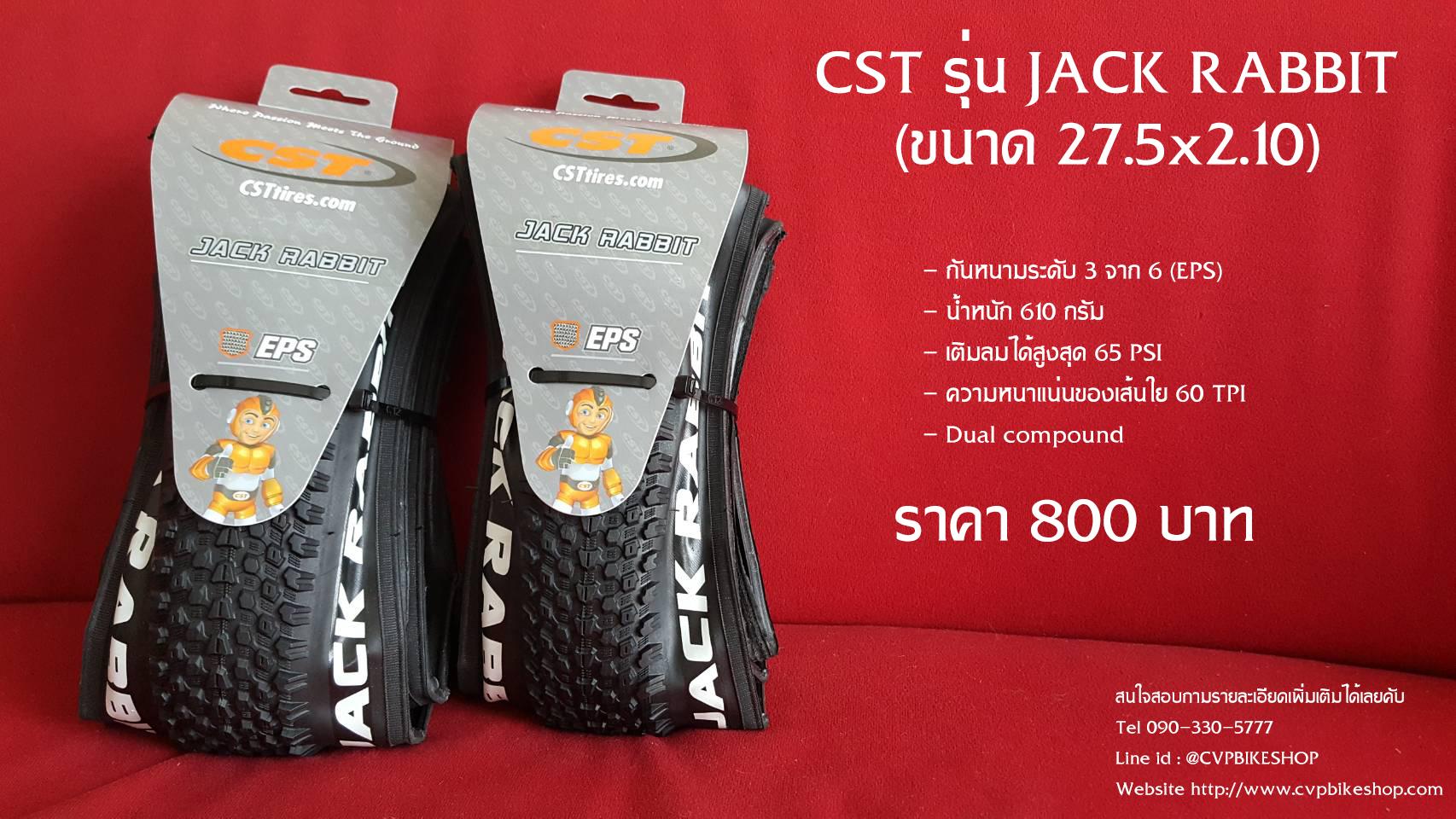 ยางนอก CST รุ่น Jack Rabbit (27.5x1.95)