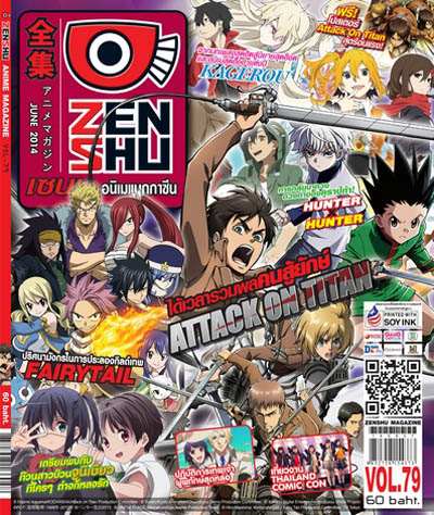 Zenshu Anime Magazine Vol.79