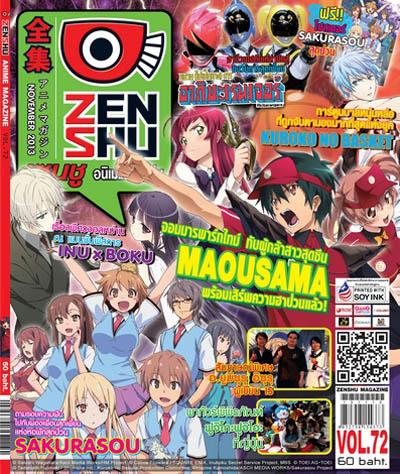Zenshu Anime Magazine Vol.72
