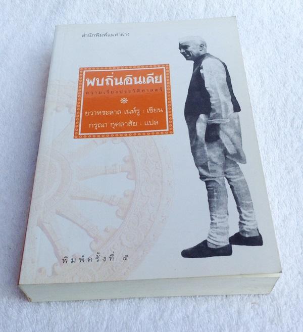 พบถิ่นอินเดีย ยวาหระลาล เนห์รู เขียน กรุณา กุศลาสัย แปล (พิมพ์ครั้งที่ 5) 2548