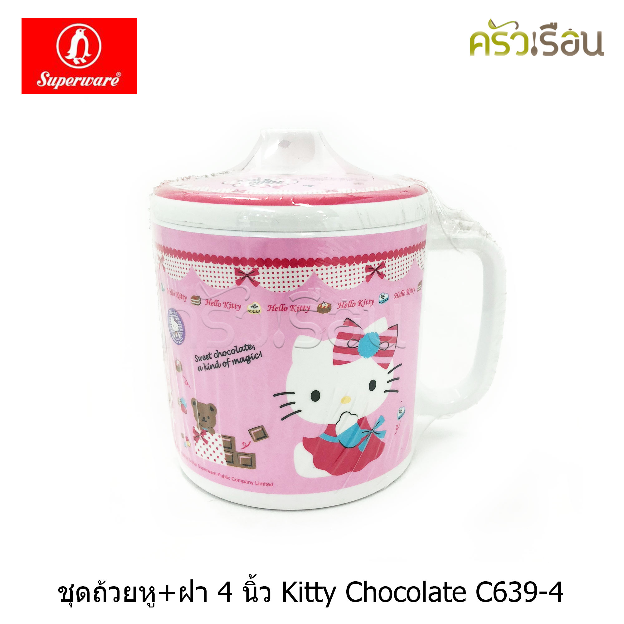 Superware ชุดถ้วยหู+ฝา Kitty Chocolate 4 นิ้ว CL639-4