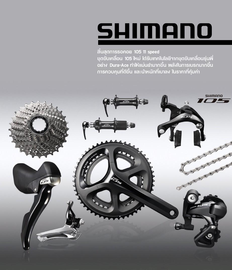 ชุดเกียร์เสือหมอบ Shimano 105 5800 11 Speed Groupset Compact 2015