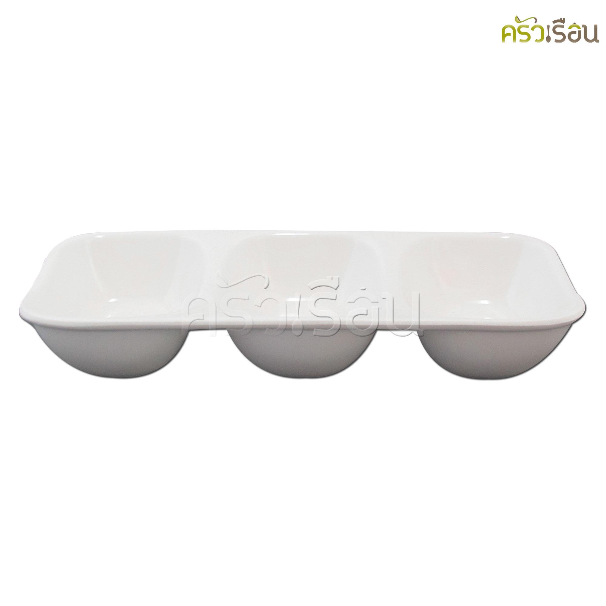 FIGURES ถ้วยน้ำจิ้ม 3 ช่อง เล็ก D882-W สีครีมขาว