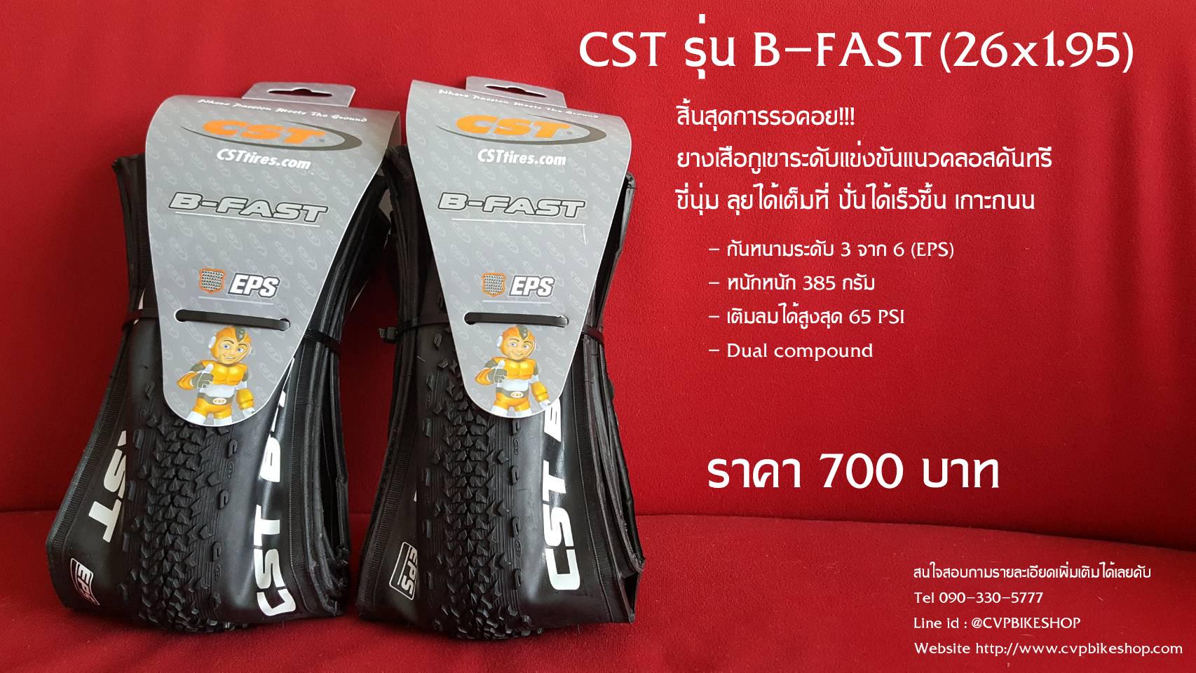 CST รุ่น B-FAST (26 x1.95)