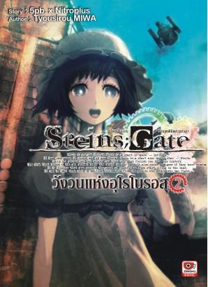 [NOVEL] Steins;Gate วังวนแห่งอุโรโบรอส เล่ม 2 (จบ)