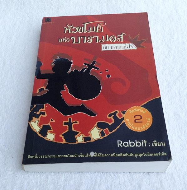 หัวขโมยแห่งบารามอสกับมุงกุฎแห่งใจ Rabbit เขียน (พิมพ์ครั้งที่ 2) มีนาคม 2547