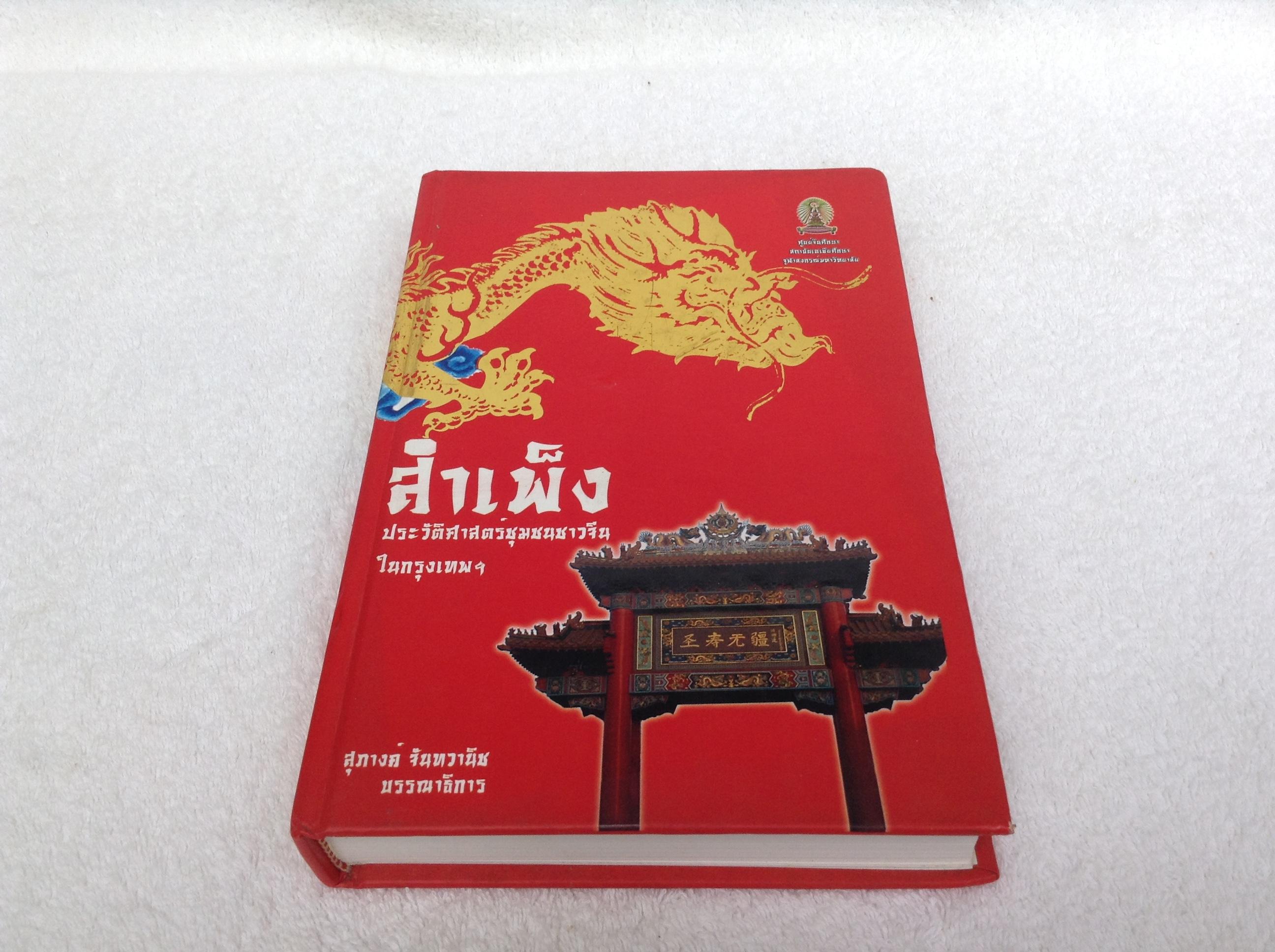สำเพ็งประวัติศาสตร์ชุมชนชาวจีนในกรุงเทพฯ สุภางค์ จันทวานิช เขียน (พิมพ์ครั้งแรก)