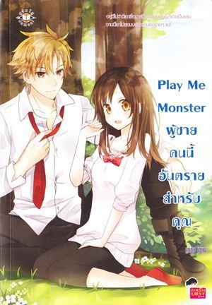 Play Me Monster ผู้ชายคนนี้อันตรายสำหรับคุณ
