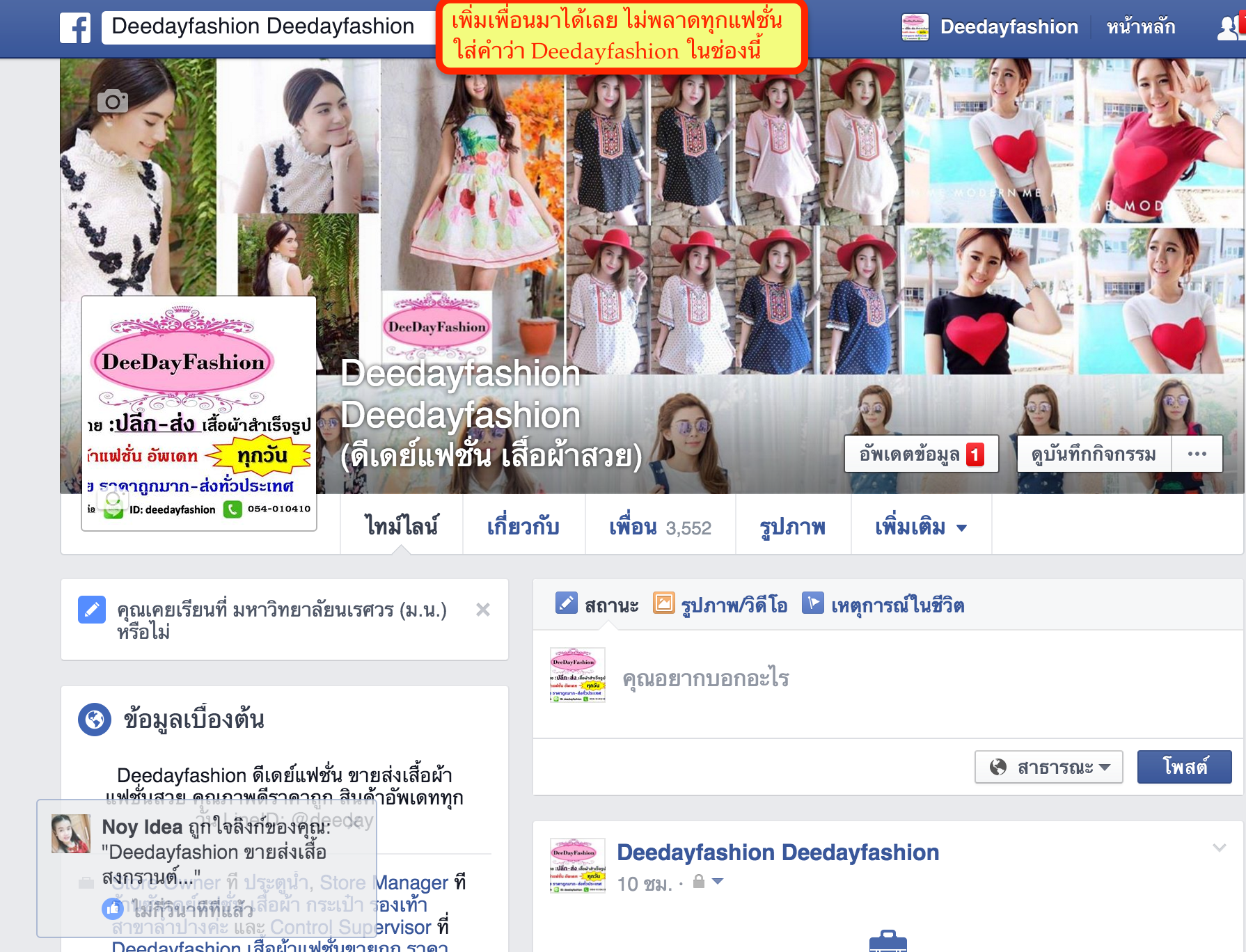 Facebook:deedayfashion