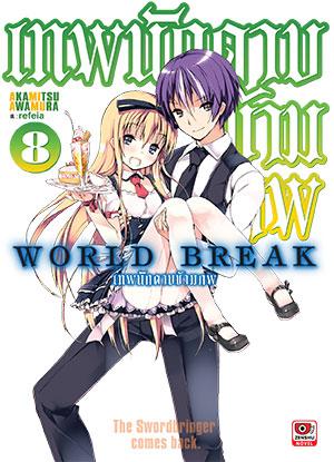 World Break เทพนักดาบข้ามภพ เล่ม 8
