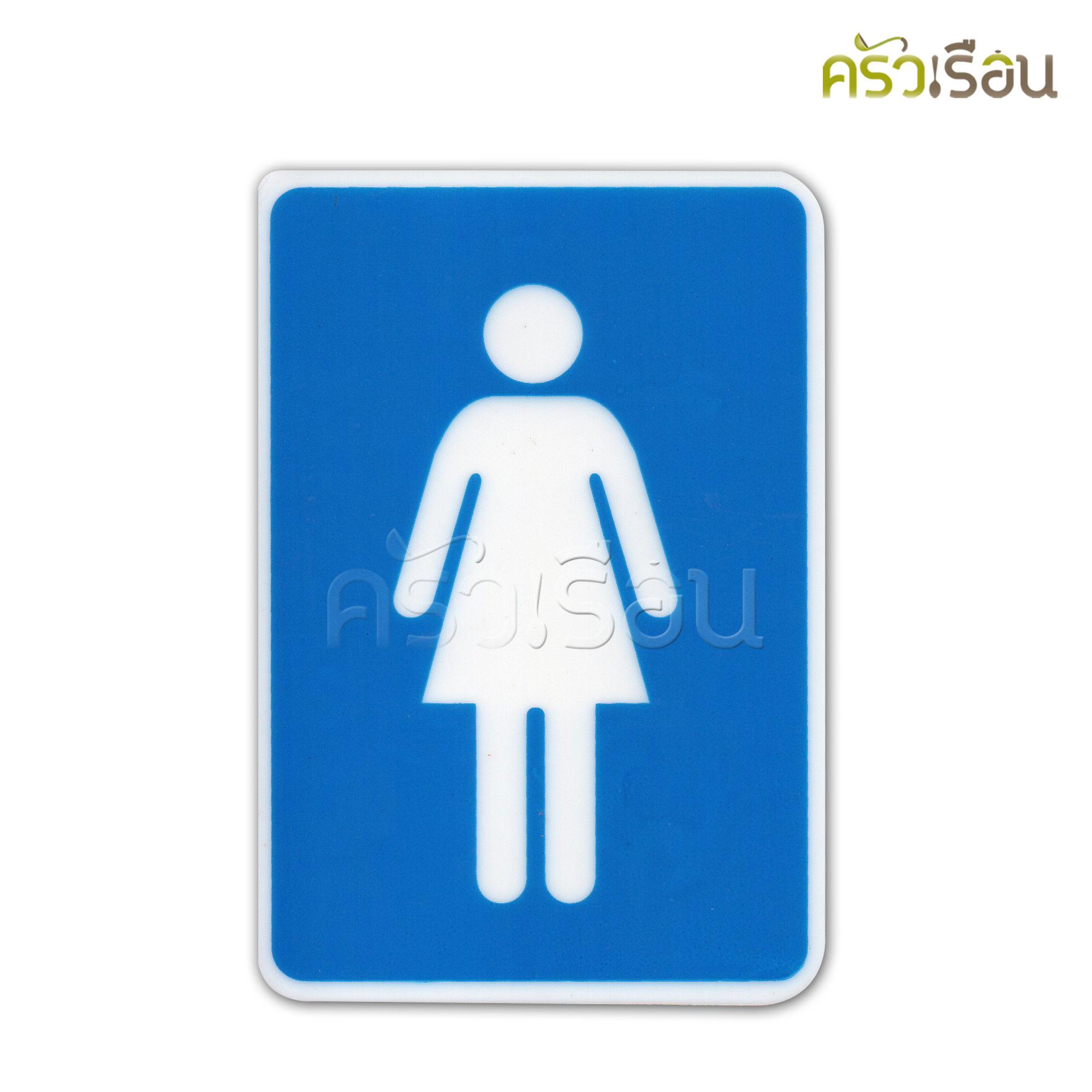 ป้าย - สัญลักษณ์ห้องน้ำหญิง