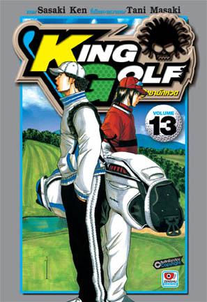 King Golf จอมซ่าราชานักหวด เล่ม 13