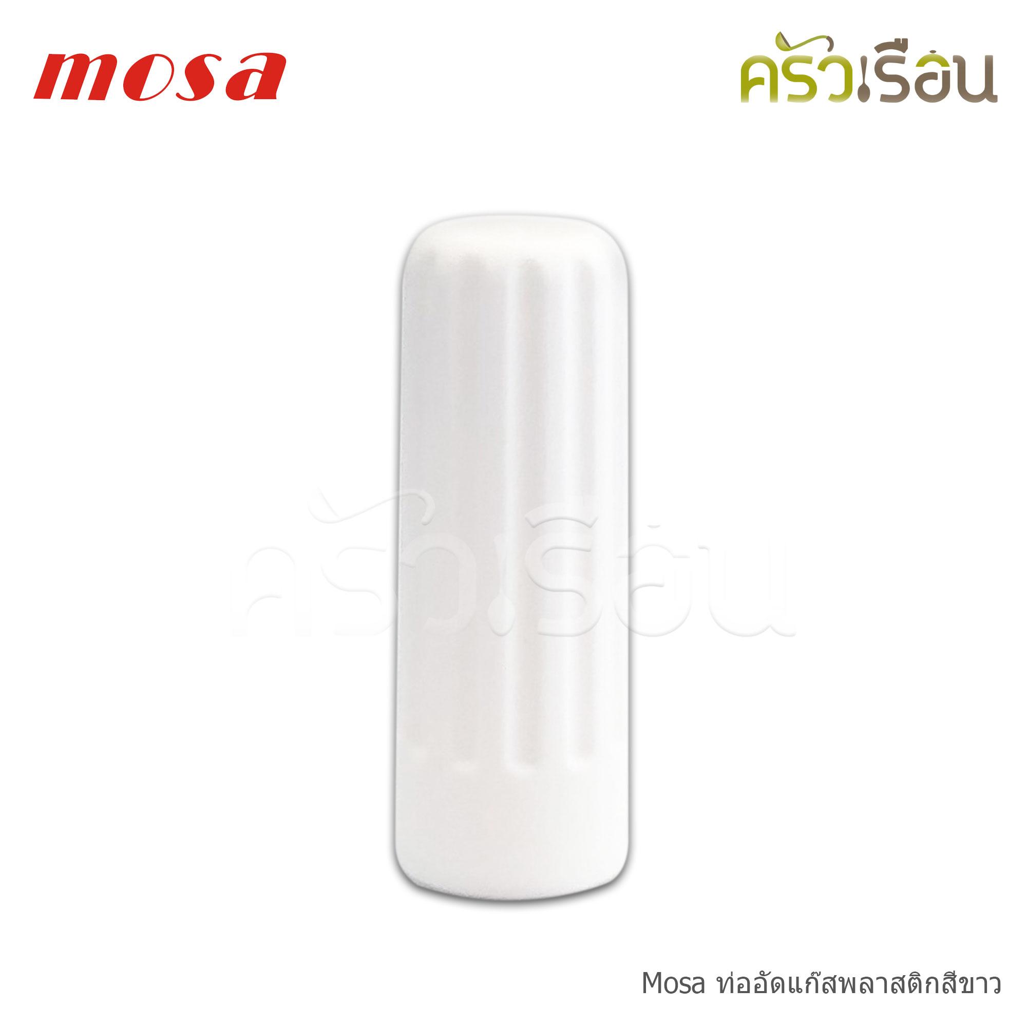 Mosa ท่ออัดแก๊สพลาสติก สีขาว