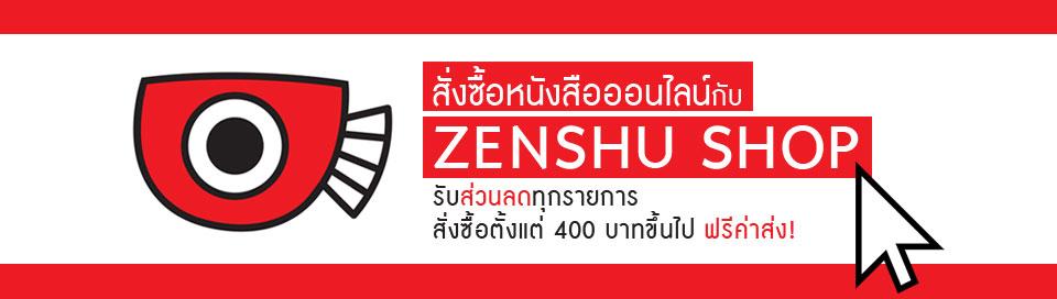 ZENSHU SHOP