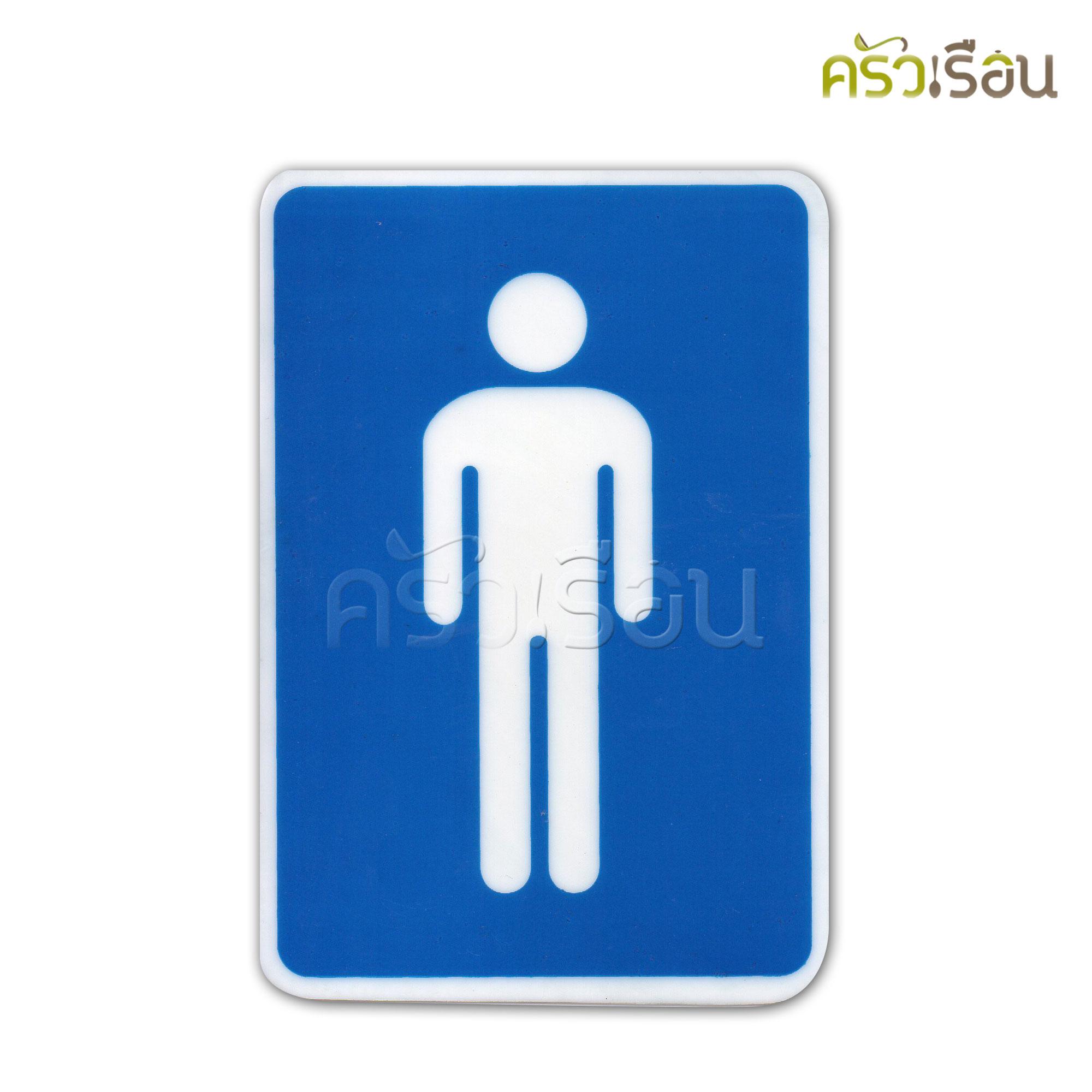 ป้าย - สัญลักษณ์ห้องน้ำชาย