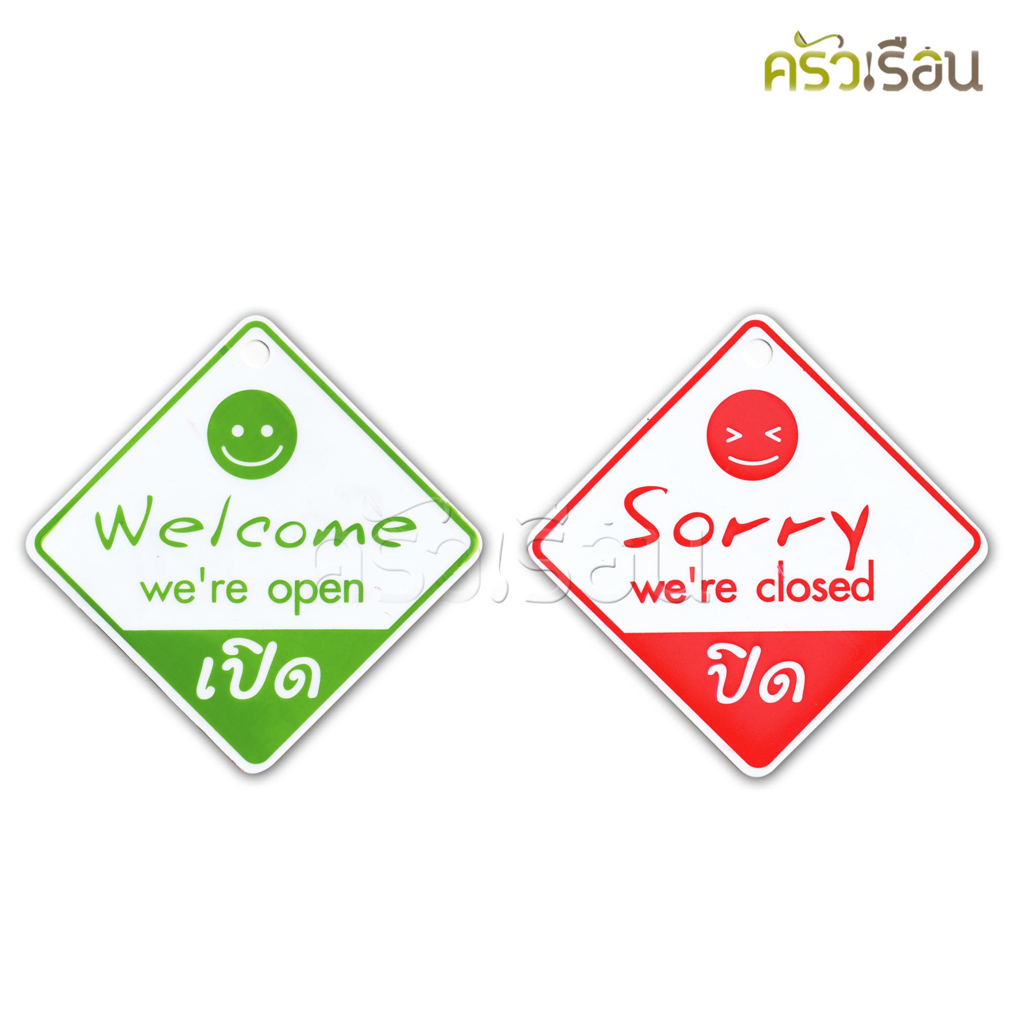 ป้าย - Welcome we're open เปิด - Sorry we're closed ปิด