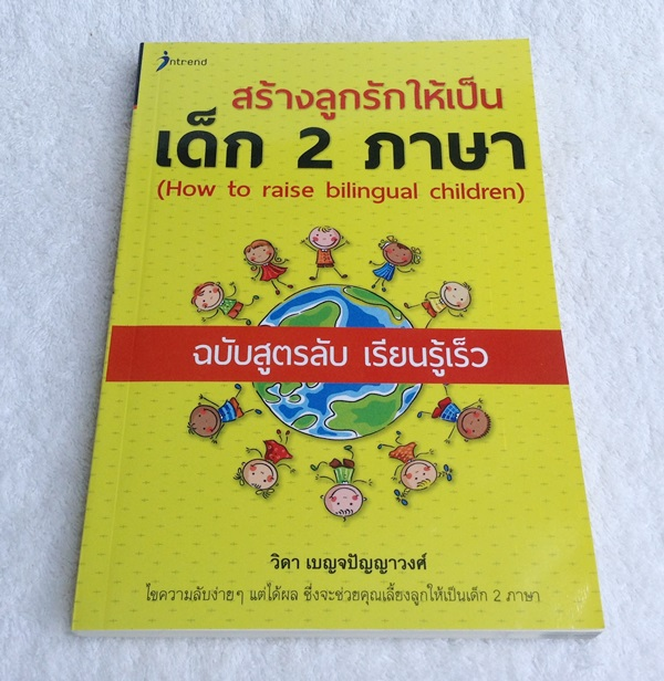 สร้างลูกรักให้เป็นเด็ก 2 ภาษา ฉบับสูตรลับ เรียนรู้เร็ว วิดา เบญจปัญญาวงศ์ เขียน