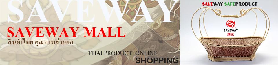 Saveway Mall