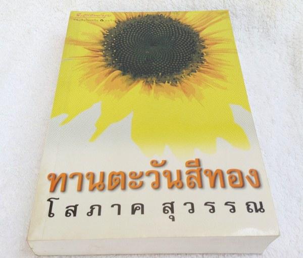 ทานตะวันสีทอง โสภาค สุวรรณ เขียน (พิมพ์ครั้งที่ 3) พฤษภาคม 2545