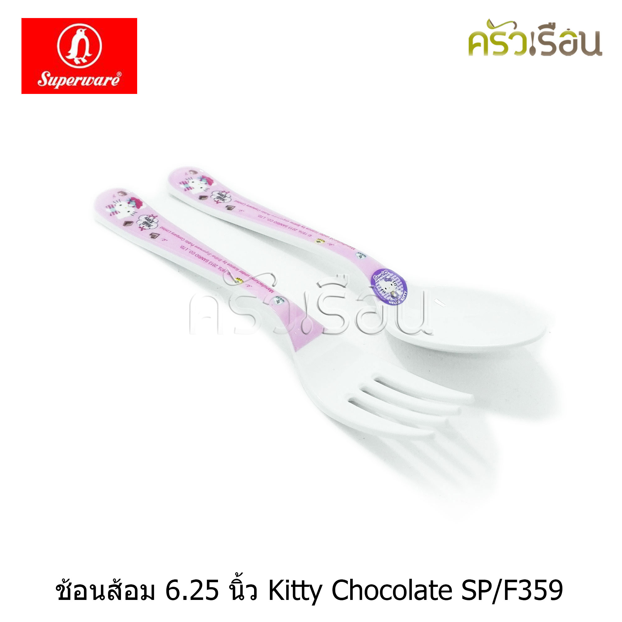 Superware ช้อนส้อม 6.25 นิ้ว Kitty Chocolate SP/F359